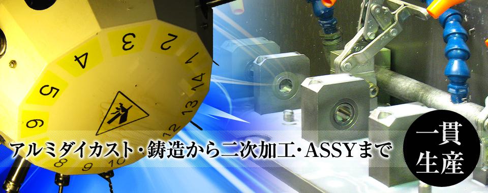 アルミダイカスト・鋳造から二次加工・ASSYまで